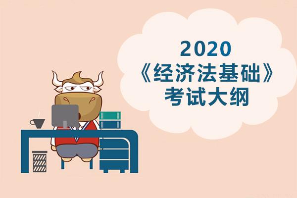 2020年初级会计职称《经济法基础》考试大纲