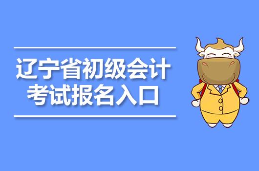 辽宁省初级会计考试报名入口是哪个网址