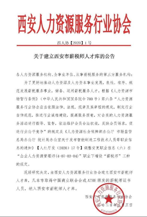 建立西安市薪税师人才库的公告