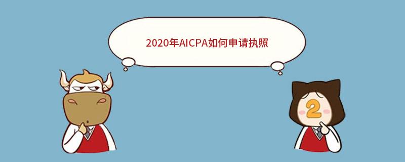 aicpa,aicpa执照,2019年aicpa执照如何申请