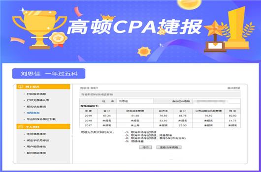 離職復習CPA一次過5科,學霸劉思佳考試經驗分享一波!
