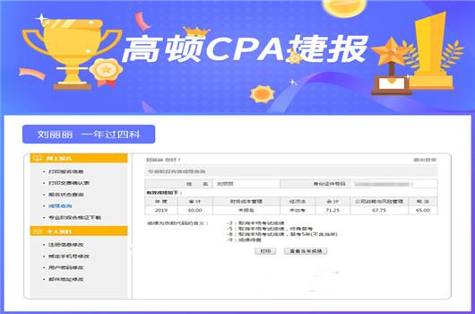 行政管理專業備考CPA,一年四科學霸劉麗麗考試經驗!