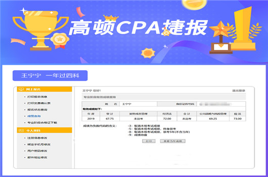 英語專業備考CPA一年四科學霸王寧寧考試經驗