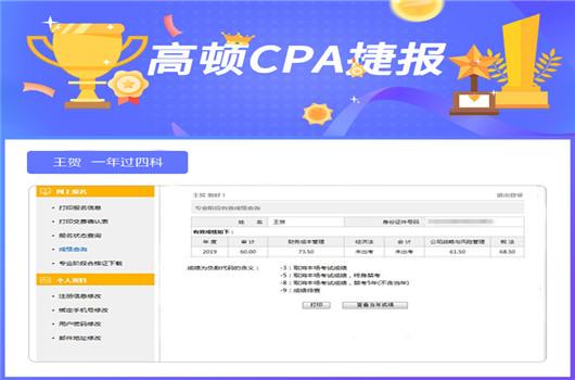 工作三年備考CPA一年通過四科,學霸王賀考試經驗!