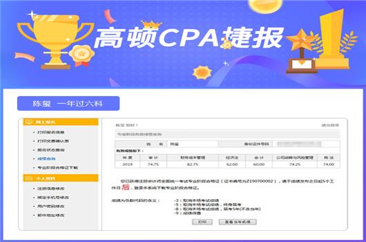計算機專業CPA一年通過六科,學霸陳璽備考經驗!
