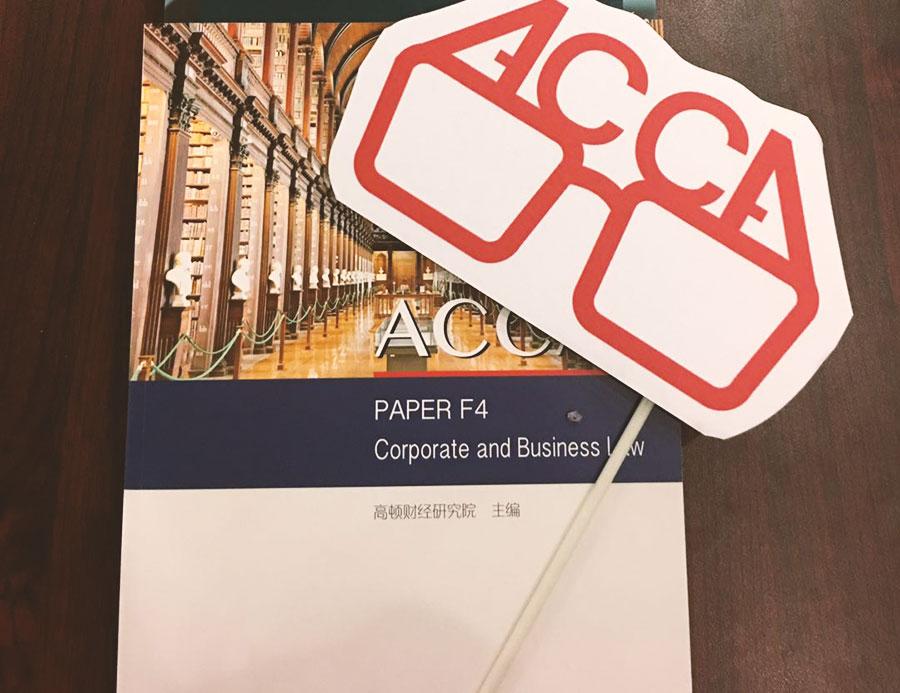 重要通知!!!2020年6月ACCA考纲,变了!!!
