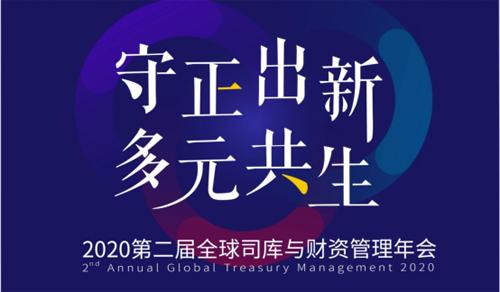 """构建数字化""""护城河"""" 2020第二届全球司库与财资管理年会七月启幕"""