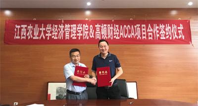 西甲联赛直播与江西农业大学经济管理学院正式签署ACCA项目合作仪式