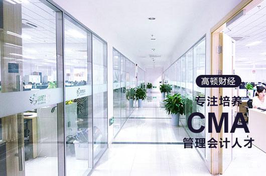 2020年南京CMA报名时间
