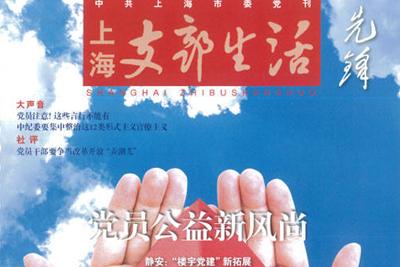 中共上海市委党刊报道高顿:这里有一群踏实做公益的年轻人