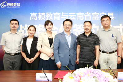 高顿教育与云南省富宁县签署战略合作协议