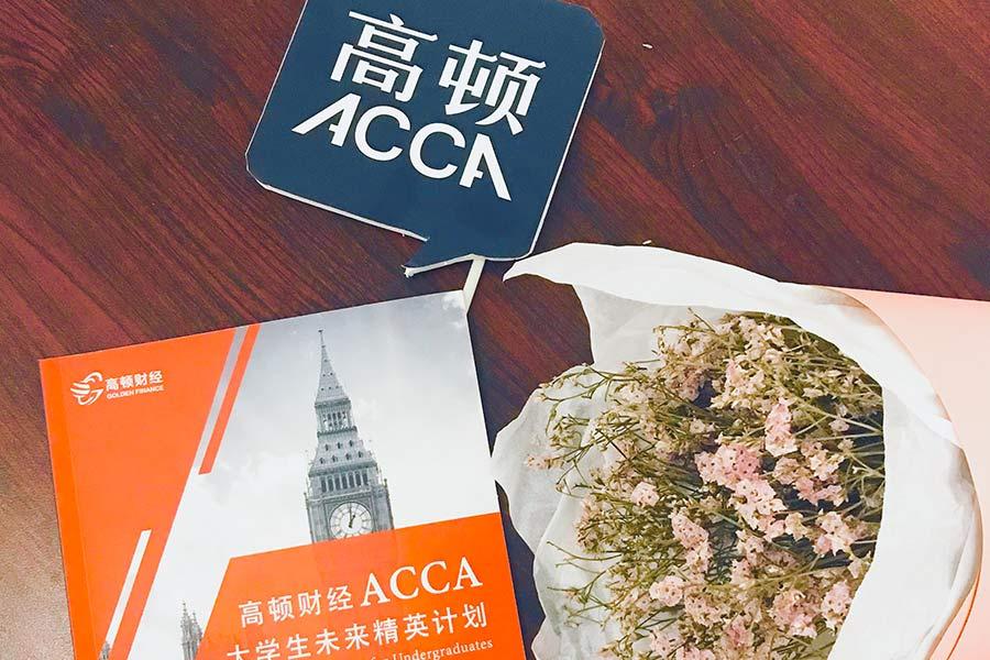 ACCA在安永待遇怎么样