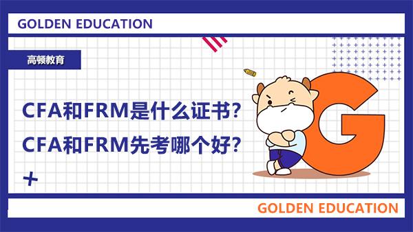 CFA和FRM是什么证书?CFA和FRM先考哪个好?