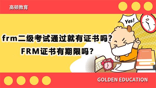 frm二级考试通过就有证书吗?FRM证书有期限吗?