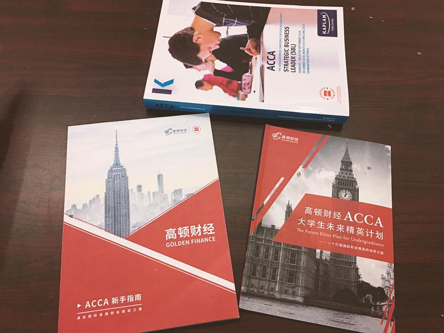 """ACCA中国内地单科第一经验分享   """"笨鸟先飞,多多努力呀!"""""""