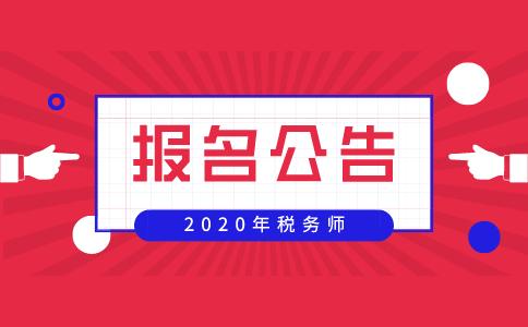 2020年度全國稅務師職業資格考試報名公告