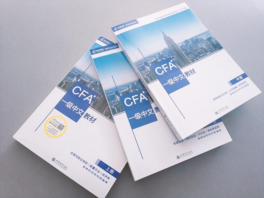 2020年重慶CFA考試科目有哪些?附科目重難點