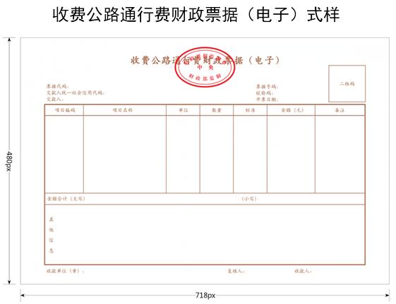 財政部正式啟用通行費電子票據