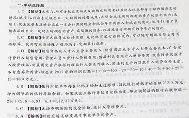 2020全国会计专业技术初级资格考试题型公布