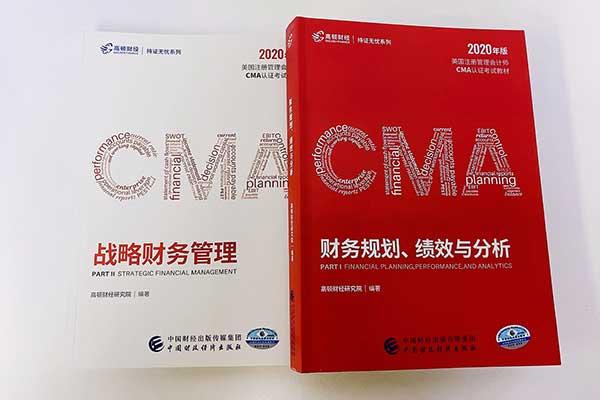 考过的朋友CMA考试教材推荐用什么?