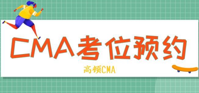 CMA英文考試怎么預約考位