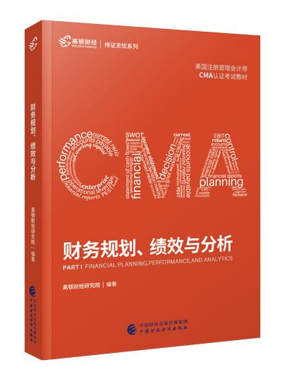 2020年CMA考试大纲P1内容详解