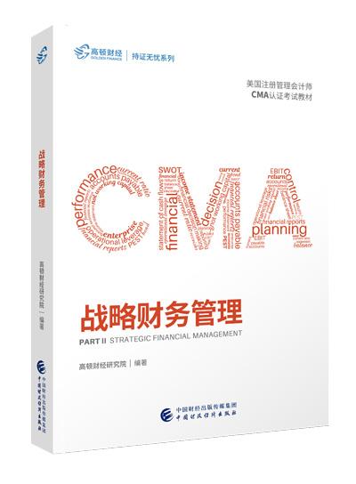 2020年CMA考试大纲P2内容详解