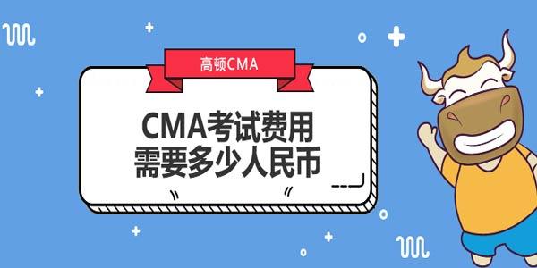 2021年CMA考试费用需要多少人民币