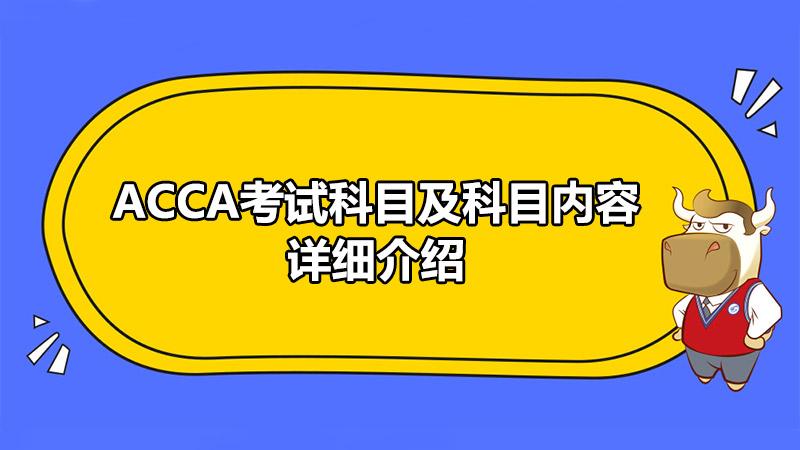 ACCA考试科目及科目内容详细介绍