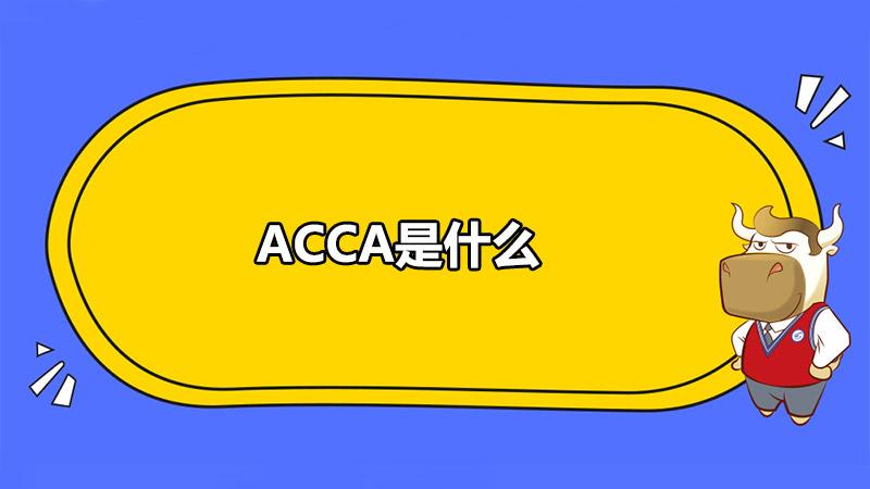 ACCA是什么意思?为什么大家都要考ACCA?