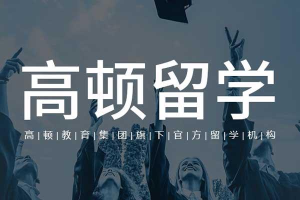 上海口碑好的加拿大留学中介是哪个?