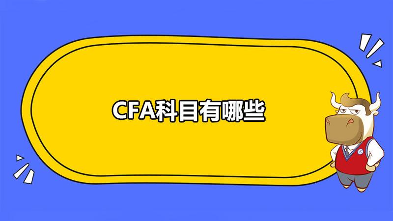 CFA科目有哪些?