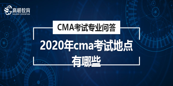 2020年cma考试地点有哪些
