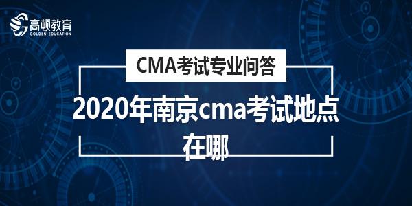 2020年南京cma考试地点在哪