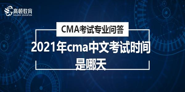 2021年cma中文考试时间是哪天