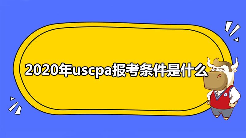2020年uscpa报考条件是什么