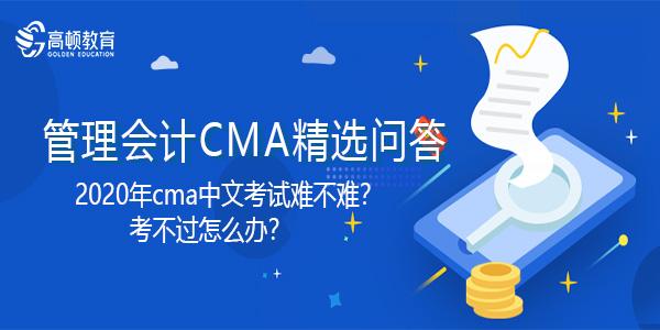 2020年cma中文考试难不难?考不过怎么办?