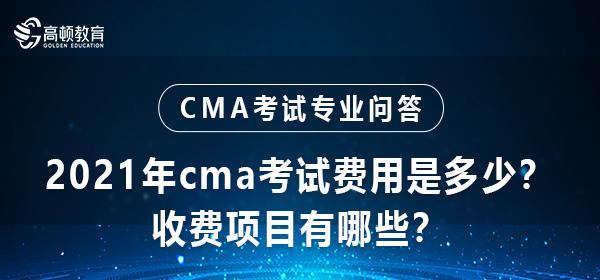 2021年cma考试费用是多少?收费项目有哪些?
