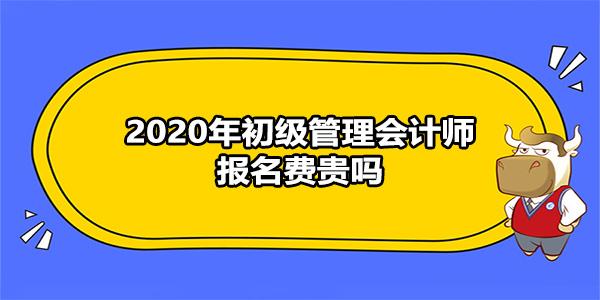 2020年初级管理会计师报名费贵吗
