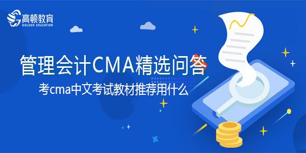 考cma中文考试教材推荐用什么