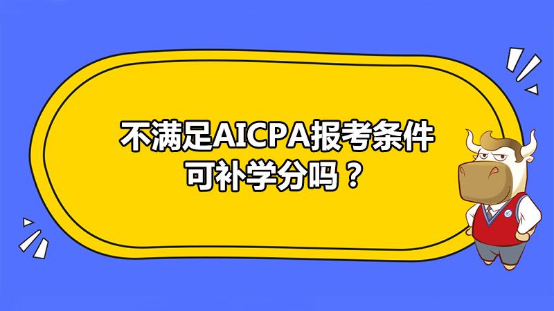 不满足AICPA报考条件可补学分吗?