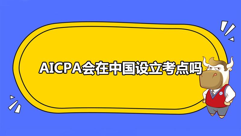 COVID-19之下,AICPA会在中国设立考点吗