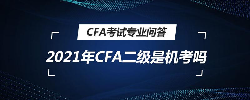 2021年CFA二级是机考吗