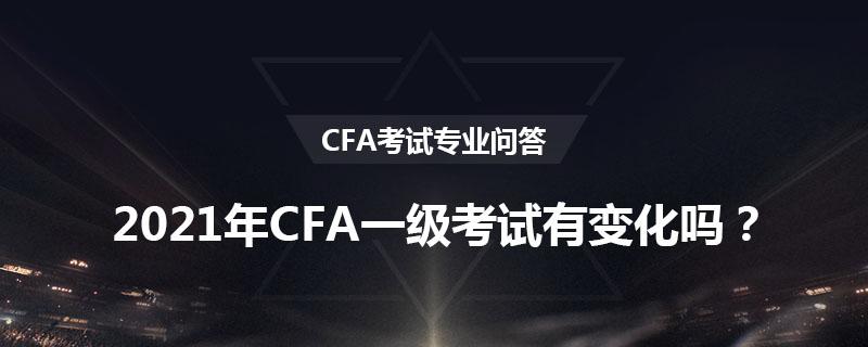 2021年CFA一级考试有变化吗?