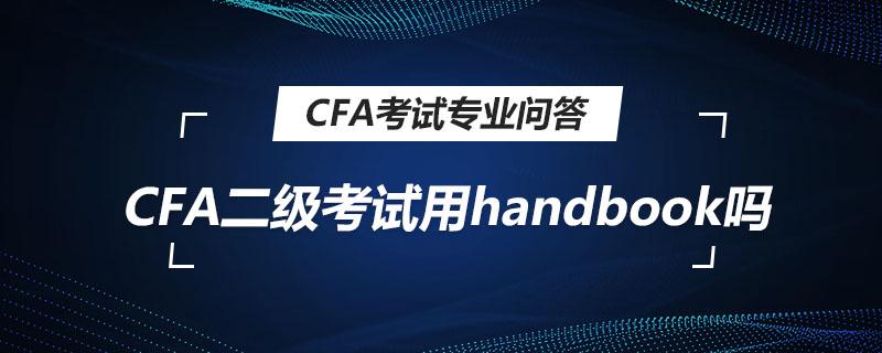 CFA二级考试用handbook吗