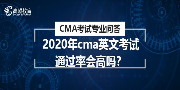 2020年cma英文考试通过率会高吗?