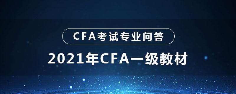 2021年CFA一级教材
