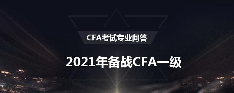 2021年备战CFA一级