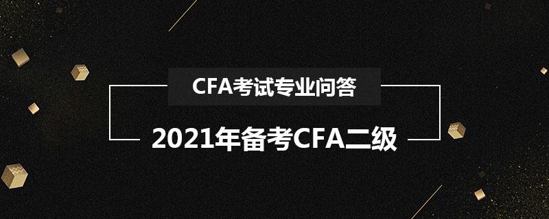 2021年备考CFA二级