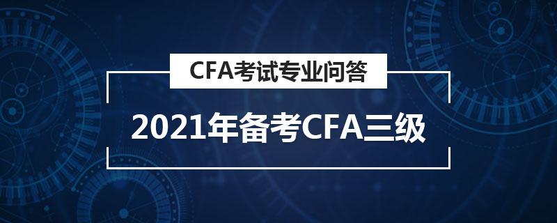 2021年备考CFA三级